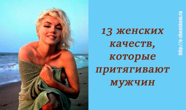 13 женских качеств, которые высоко ценят мужчины!