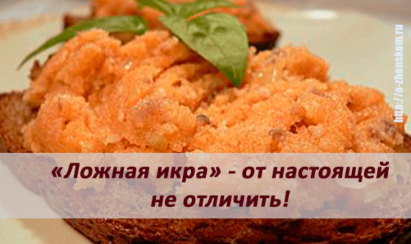 """""""Ложная икра"""" - от настоящей не отличить!"""