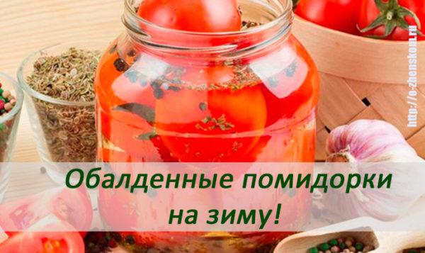 Необычный рецепт соленых помидор - съедаются без остатка!