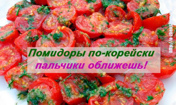 Обалденные помидоры по-корейски - пальчики оближешь!