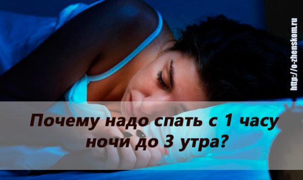 Разумный режим дня: почему нужно спать с 1 часу ночи до 3 утра?