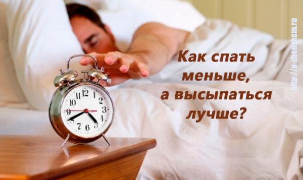 Как научиться мало спать и высыпаться?
