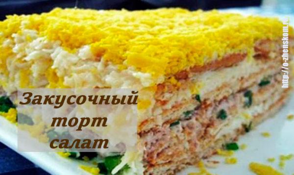Закусочный торт-салат - неприлично вкусный!