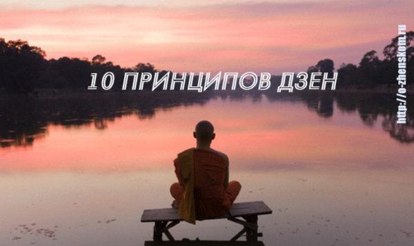 10 принципов Дзен, которые заставят тебя меняться!