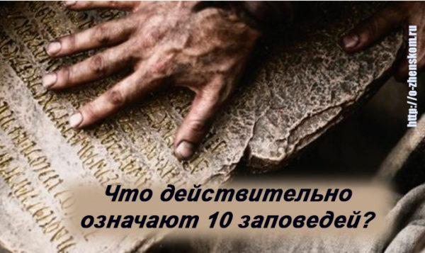 Настоящее значение десяти заповедей!
