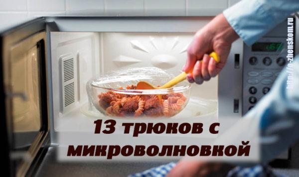 13 трюков с микроволновкой, которые значительно упростят вашу жизнь!