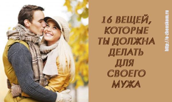 16 вещей, которые ты должна делать для своего мужа регулярно!
