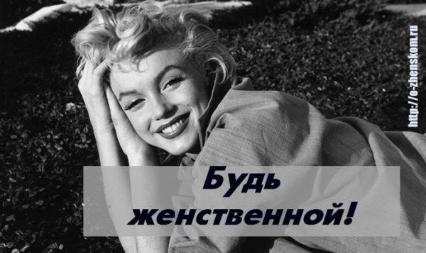 Какие пять женских штучек очень нравятся мужчинам?