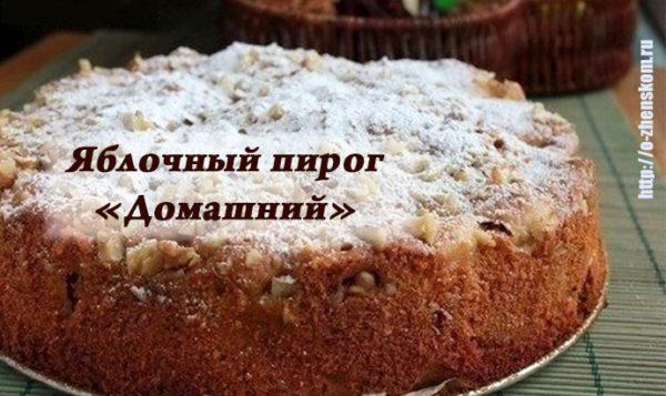 """Яблочный пирог """"Домашний"""" - просто восхитительный!"""