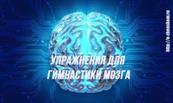 Делаем гимнастику для развития мозга! 10 эффективных способов тренировать мозг