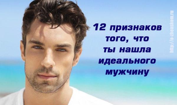 12 признаков того, что ты нашла идеального мужчину!