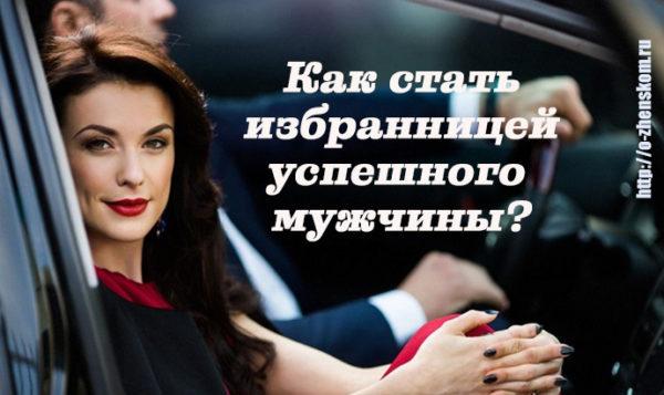 12 качеств женщин, которые нравятся успешным мужчинам!