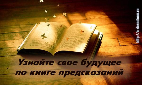Задайте вопрос и узнайте свое будущее по книге предсказаний!