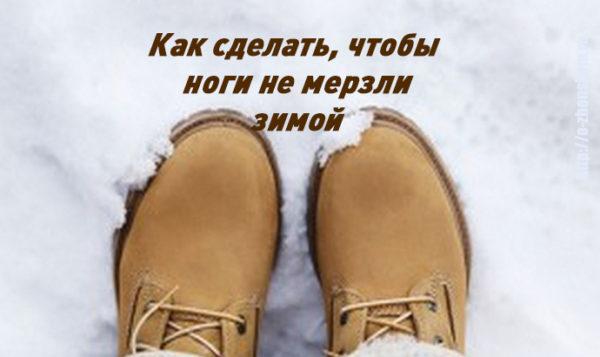 Простейший лайфхак: как утеплить зимнюю обувь за 5 минут!