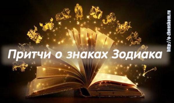 12 мудрых притч обо всех знаках Зодиака!