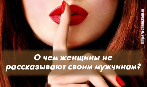 9 женских секретов, о которых они никогда не расскажут мужчинам!