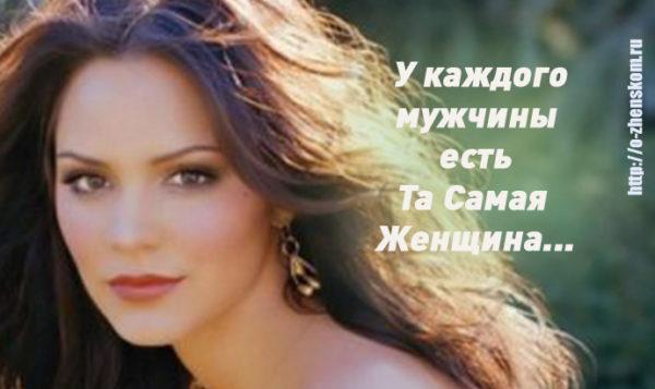 В жизни каждого мужчины есть Та Самая Женщина, которую он никогда не забудет!