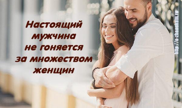 Настоящему мужчине не нужна толпа женщин - он заботится об одной-единственной!