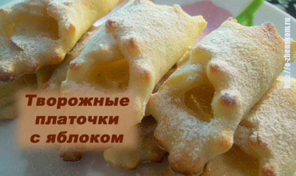 Вкусное и низкокалорийное творожное печенье с яблоками!