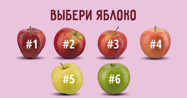 Простой тест: выбери яблоко и получи ответ на свой вопрос!