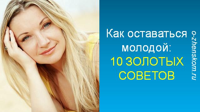 Как справиться со старением: 10 золотых советов