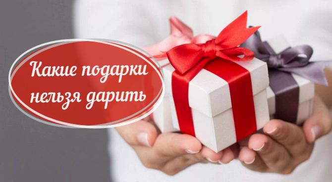Какие подарки нельзя принимать и дарить, а какие приносят счастье и благополучие