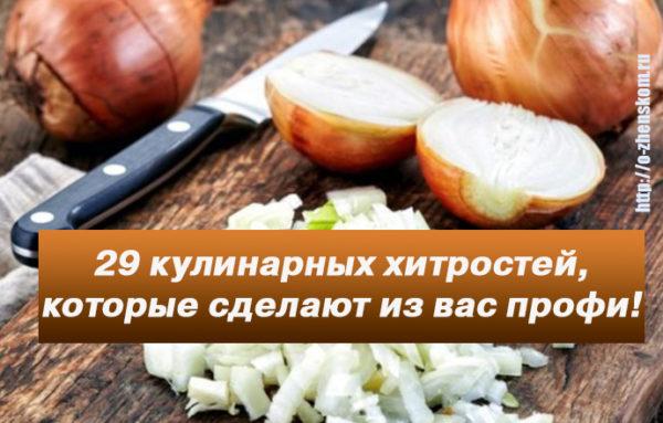 29 кулинарных хитростей, которые сделают из вас профи!