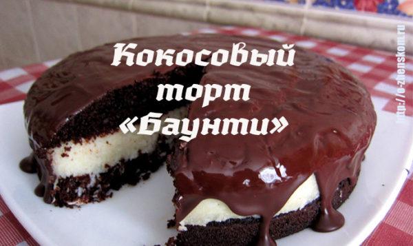 """Торт """"Баунти"""" - кокосовое наслаждение!"""