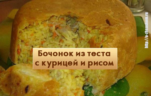 Бочонок из теста с начинкой из курицы и риса - невозможно устоять!