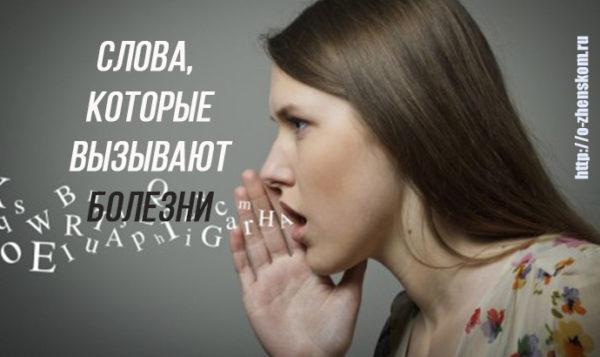 Какие слова вызывают болезни? Список, составленный психотерапевтом!