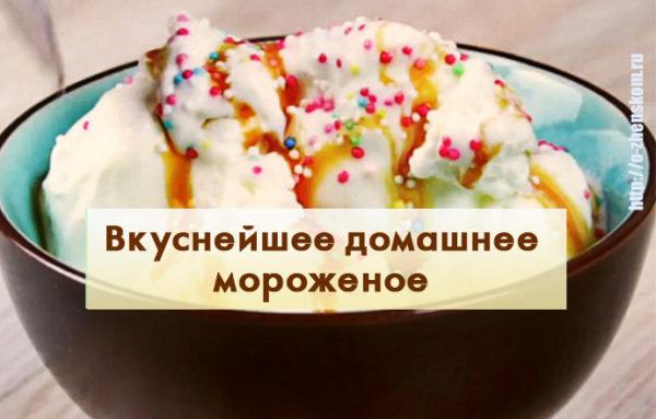 Вкуснейшее домашнее мороженое - вы будете в восторге!