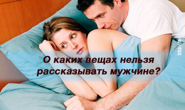 О каких вещах не стоит рассказывать своему мужчине?