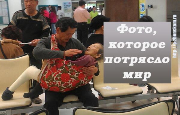 Фото, которое потрясло мир: мужчина с пожилой матерью на руках!