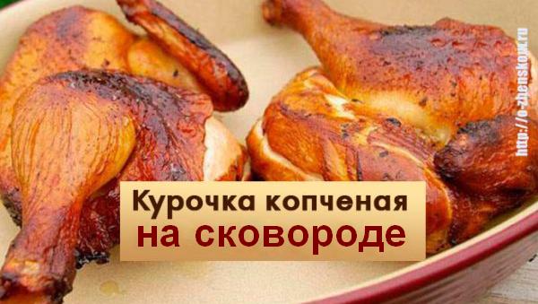 Порадуйте своих близких - приготовьте копченую курочку в духовке!