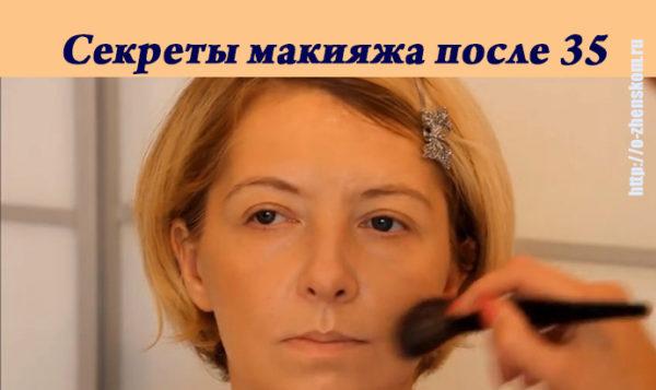 Как скрыть возраст с помощью макияжа? Макияж после 35, 40, 45, 50...