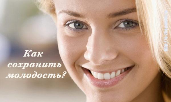 Открыт секрет вечной молодости: теперь вы сможете сиять красотой еще дольше!