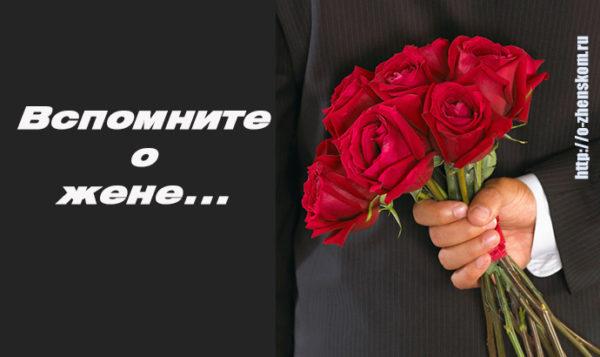 Вспомните о жене...