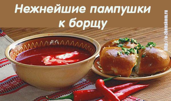 Бесподобные пампушки к борщу - с ними ваш обед станет еще вкуснее!