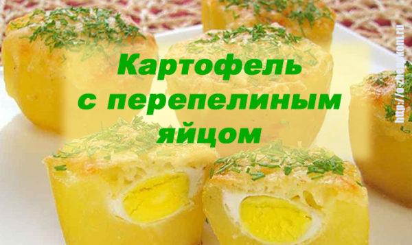 От этого блюда вы не найдете сил отказаться: картофель с запеченными перепелиными яйцами!