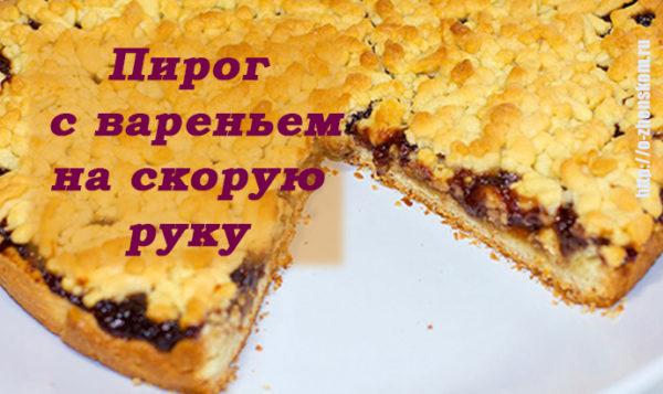 Пирог с вареньем на скорую руку - оценит каждая хозяйка!