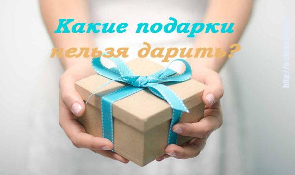 Какие подарки нельзя принимать и дарить - праздничные табу!