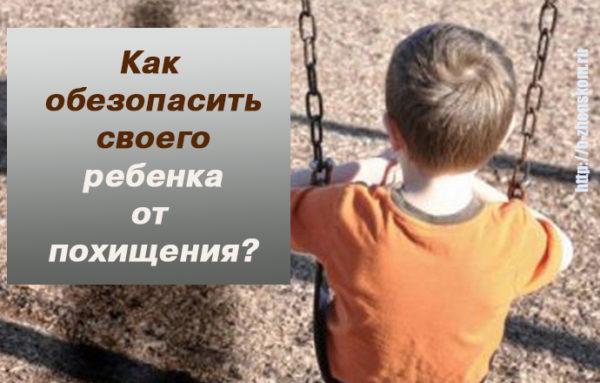 Как уберечь своего ребенка от похищения? Узнайте и расскажите друзьям!