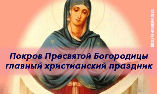 14 октября - праздник Покрова пресвятой Богородицы. Как правильно отмечать этот праздник?