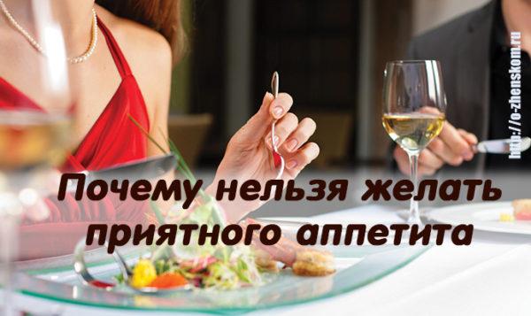"""Вот почему нельзя желать гостям за столом """"Приятного аппетита!"""""""