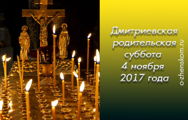 День поминовения усопших: Дмитриевская родительская суббота!