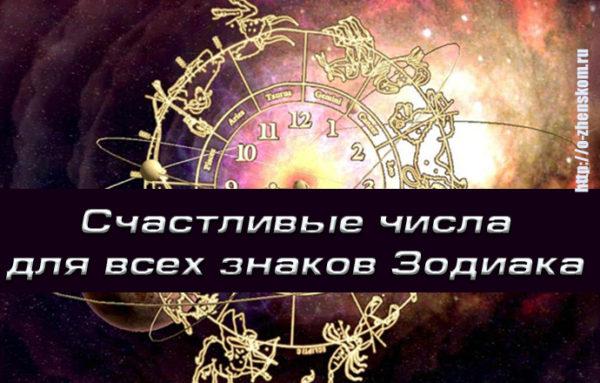 А какое счастливое число у вашего знака Зодиака?