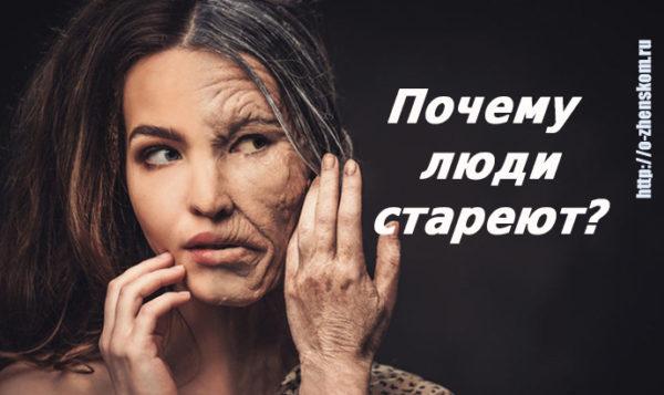 Наши собственные ошибки приводят нас к старению...