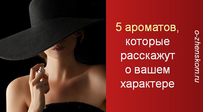 5 популярных ароматов, которые красноречиво расскажут о характере женщины