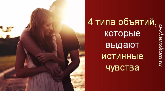 Хотите распознать чувства мужчины? Присмотритесь, как он вас обнимает...