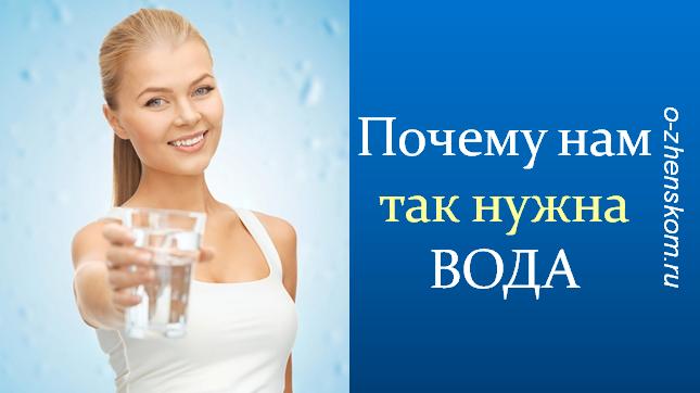 Целебная сила воды: почему нашему телу нужна именно вода, а не кофе, лимонад или сок?